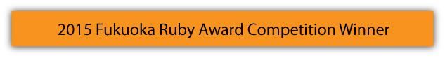 2015 Ruby Award